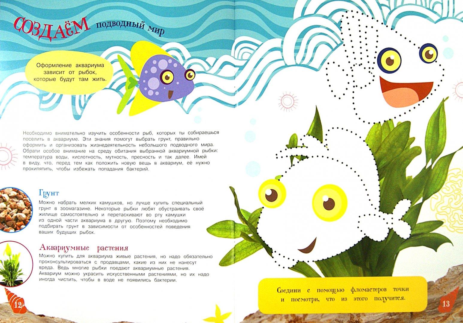 Иллюстрация 1 из 14 для Мой аквариум   Лабиринт - книги. Источник: Лабиринт