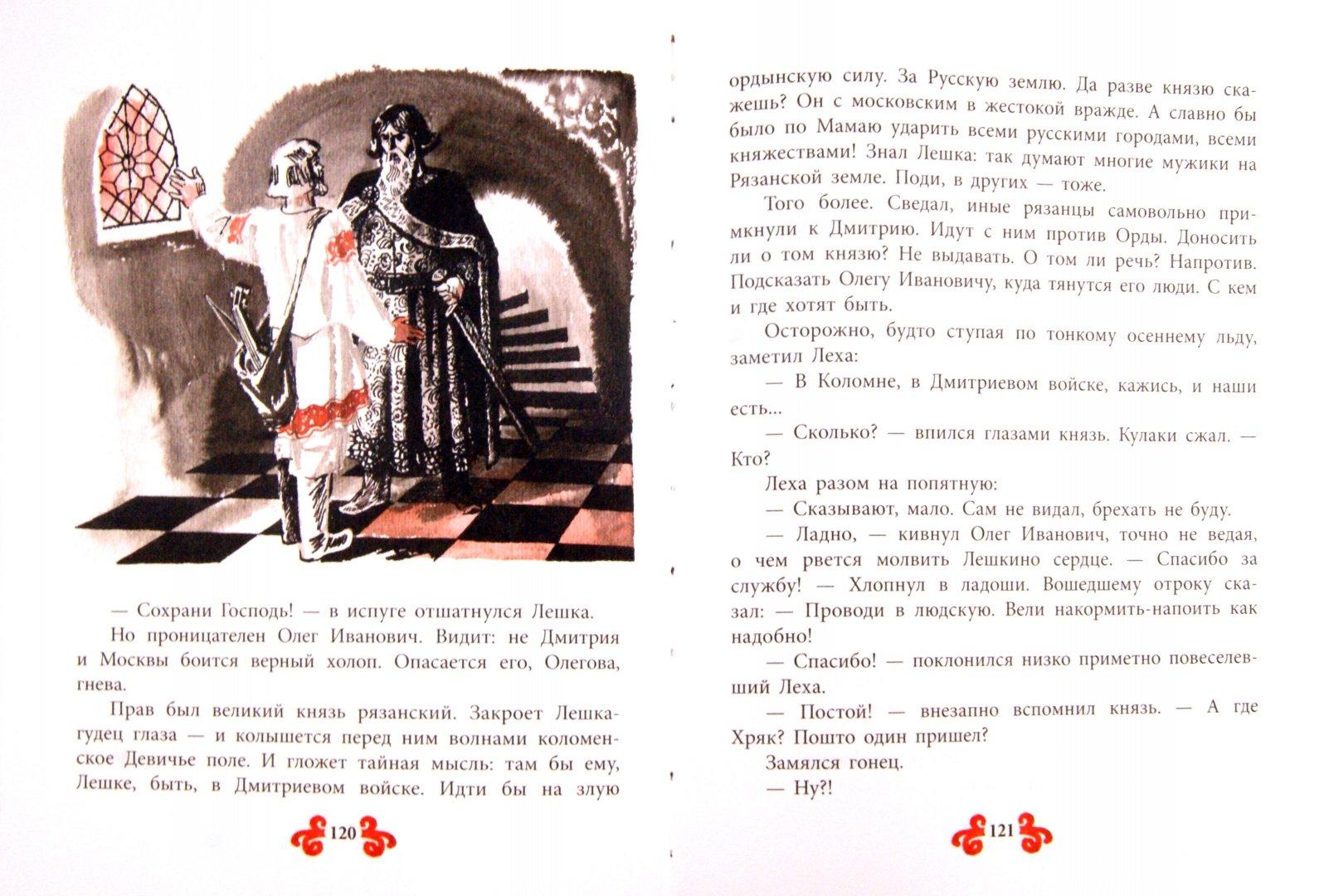 Иллюстрация 1 из 43 для У Дона Великого на берегу - Геомар Куликов | Лабиринт - книги. Источник: Лабиринт