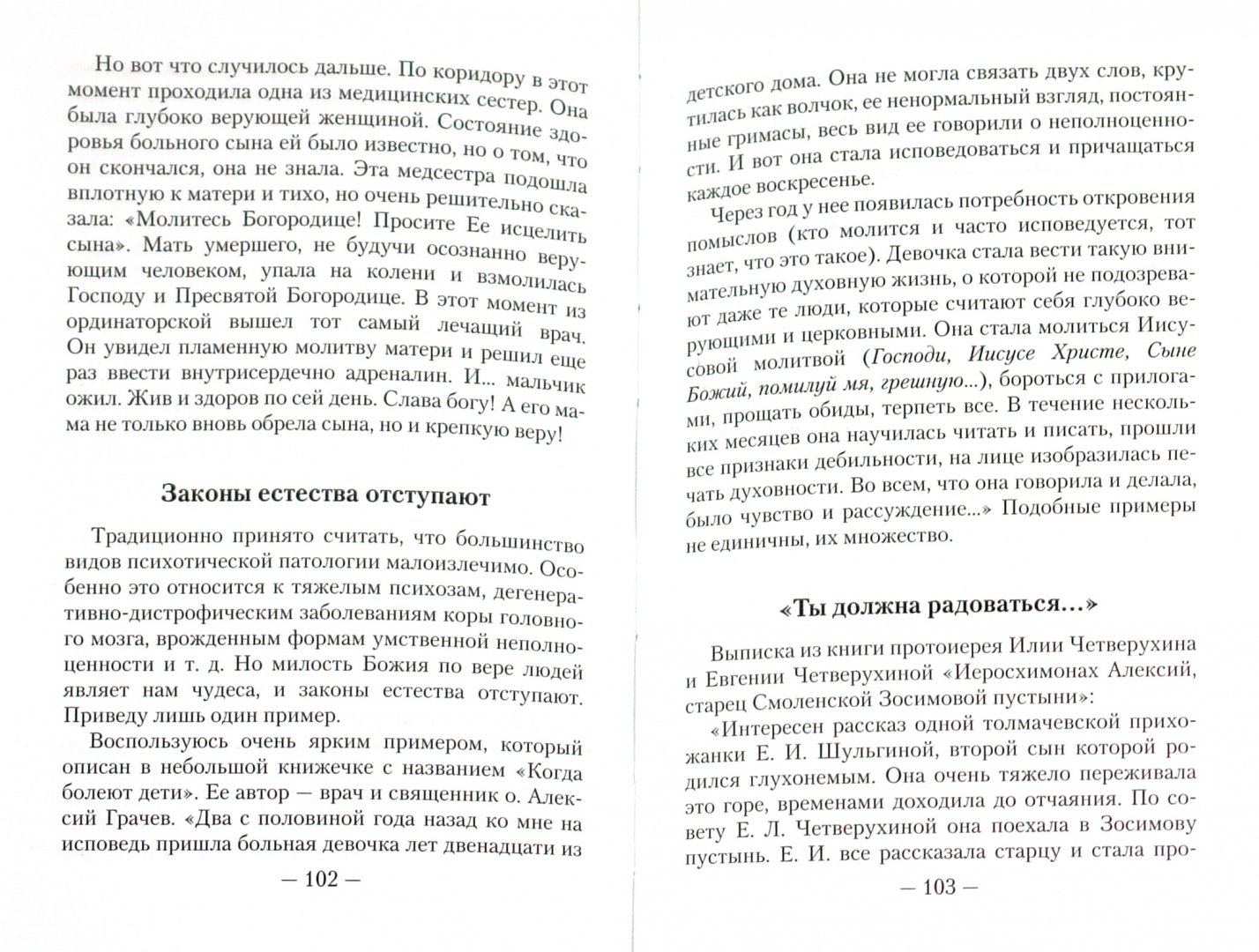 Иллюстрация 1 из 3 для Как сохранить душевное здоровье ребенка и подростка - Дмитрий Авдеев | Лабиринт - книги. Источник: Лабиринт