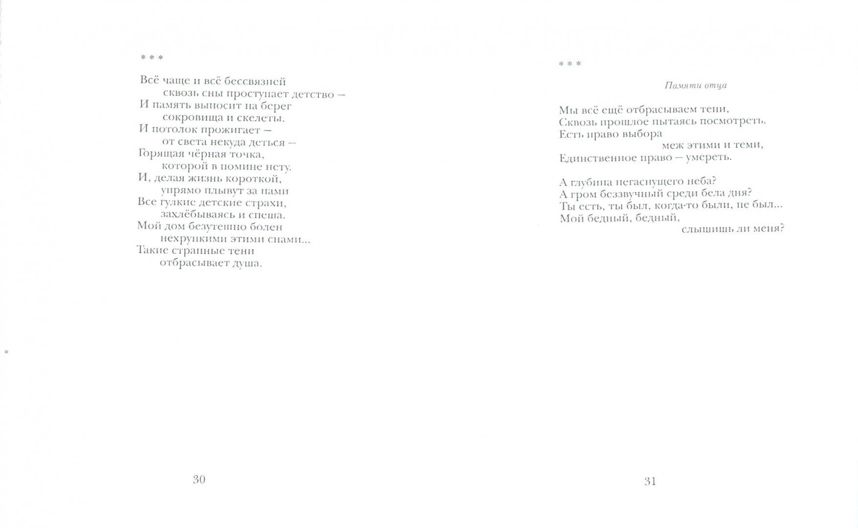 Иллюстрация 1 из 15 для Вместо разлуки. Книга стихов - Галина Нерпина | Лабиринт - книги. Источник: Лабиринт