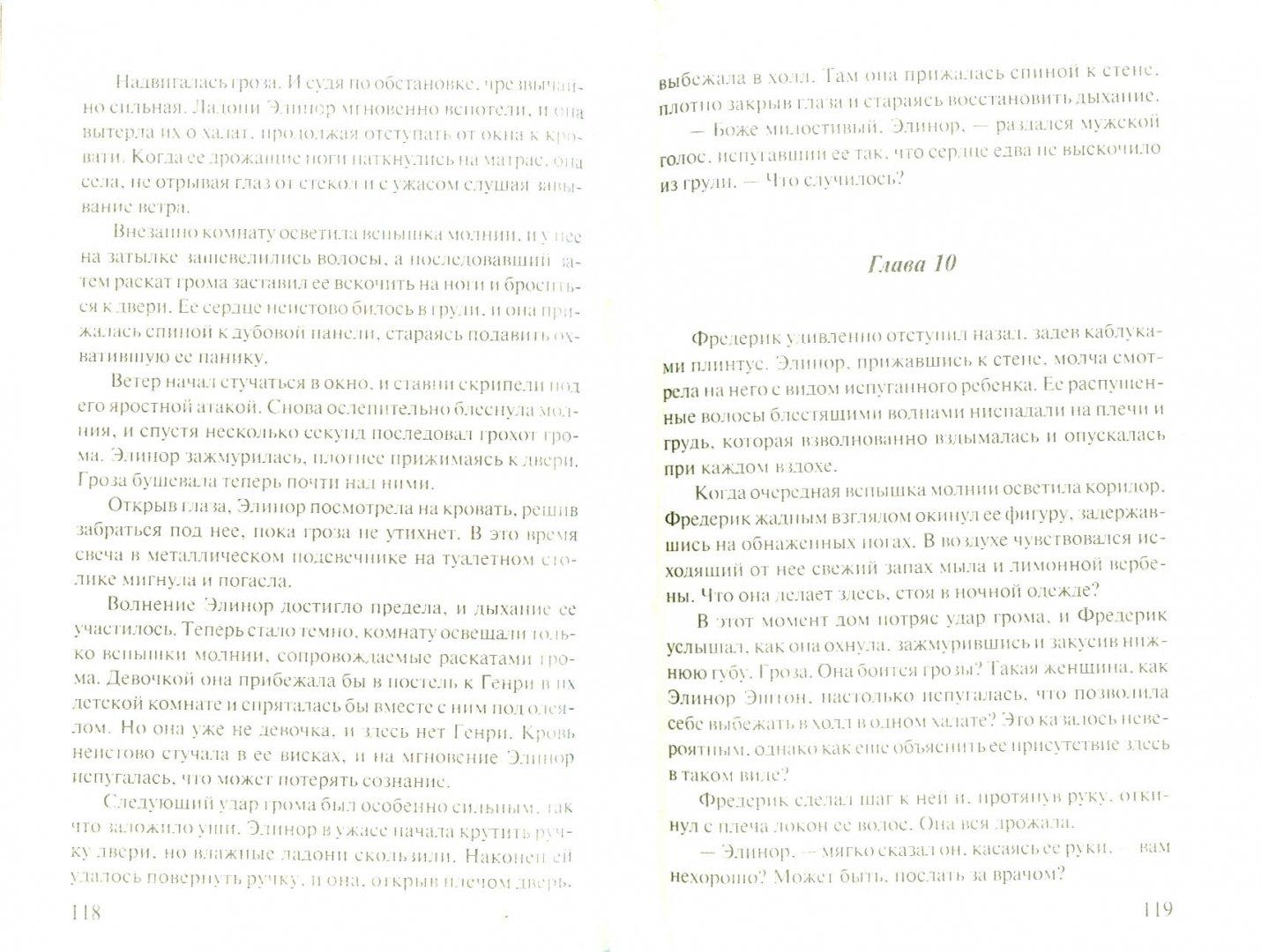 Иллюстрация 1 из 2 для Непокорная жена - Кристина Кук | Лабиринт - книги. Источник: Лабиринт