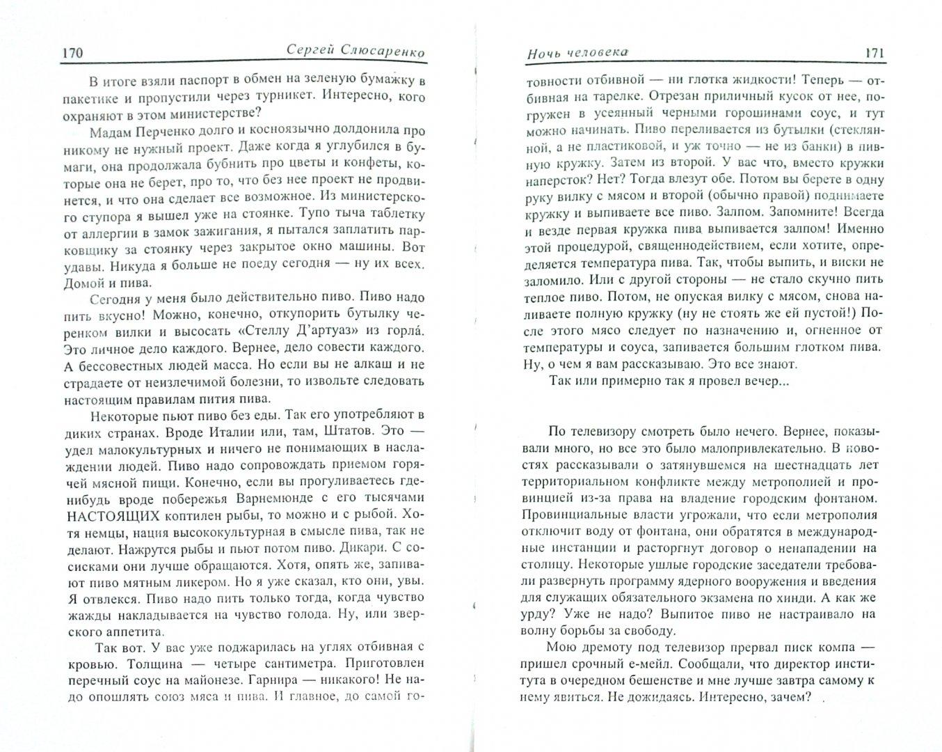 Иллюстрация 1 из 22 для Системный властелин - Сергей Слюсаренко | Лабиринт - книги. Источник: Лабиринт