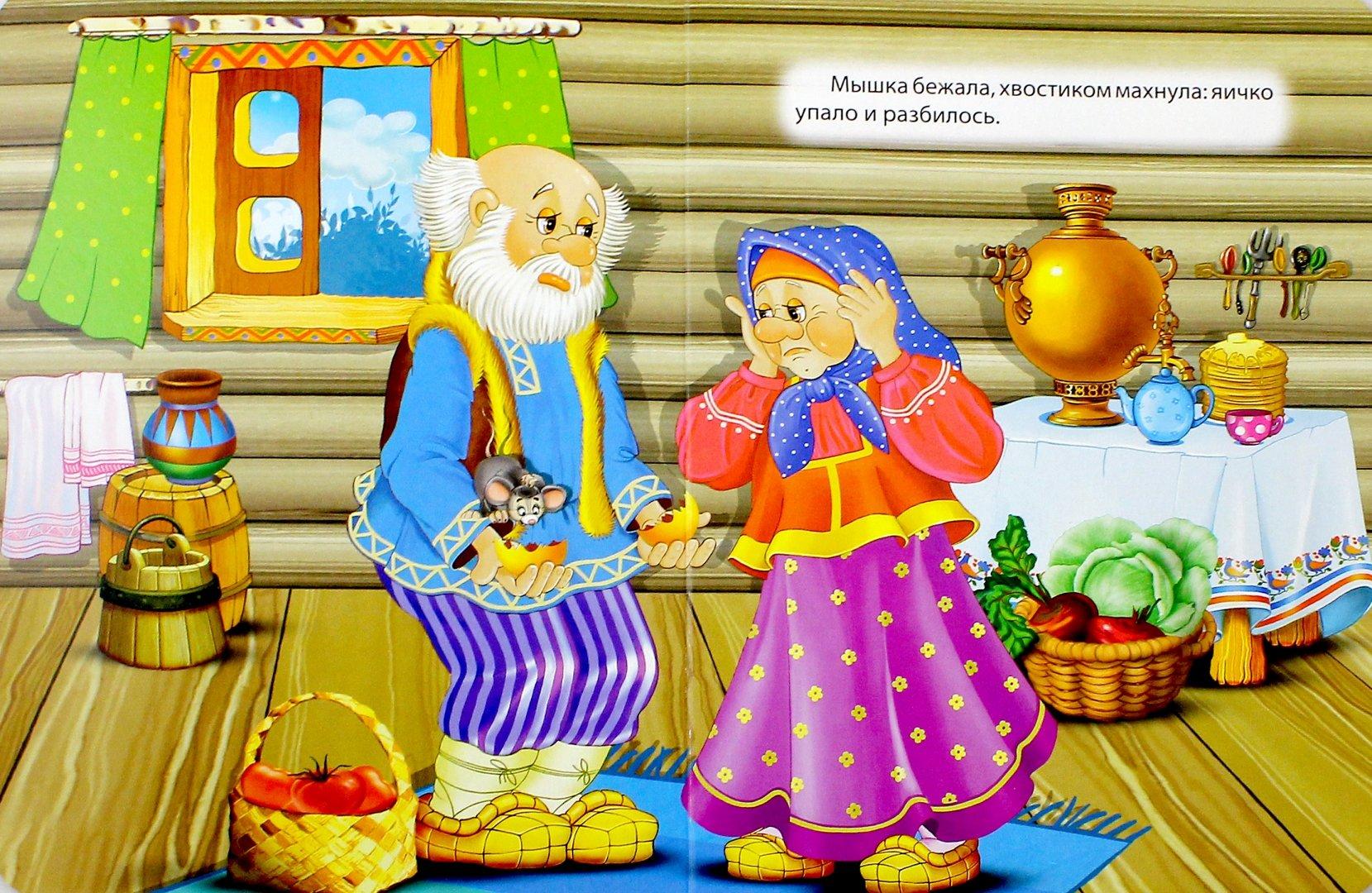 Картинки про бабку и дедку