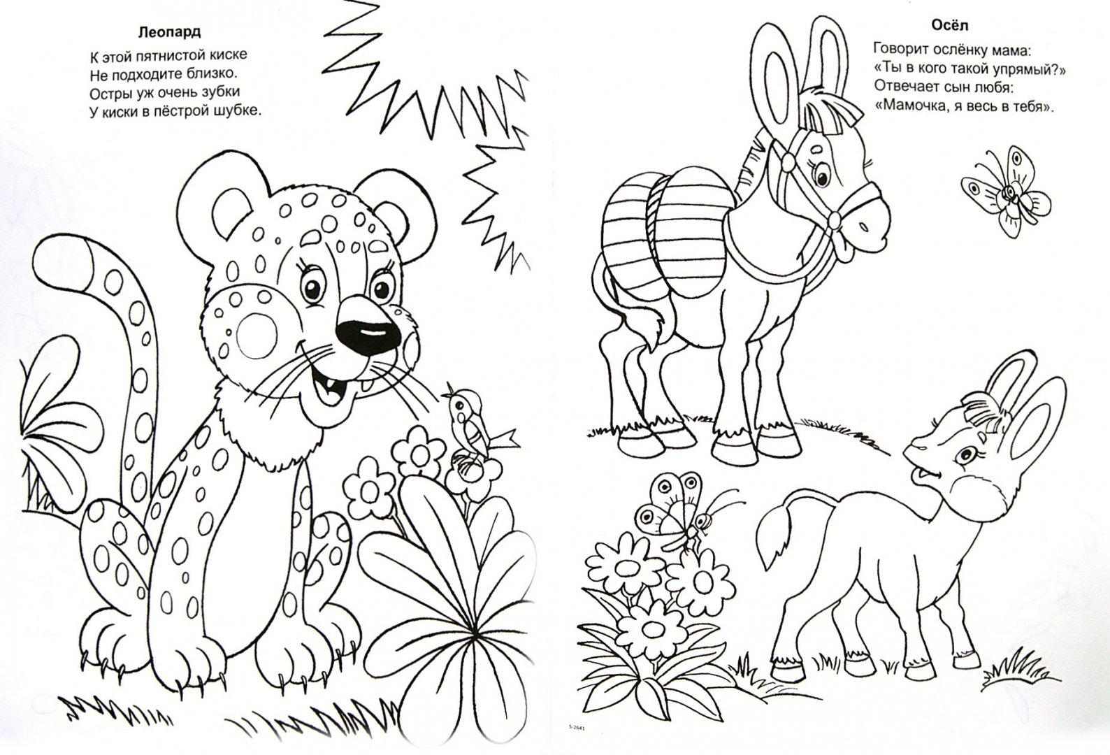 Иллюстрация 1 из 8 для Малыши-крепыши - Татьяна Коваль | Лабиринт - книги. Источник: Лабиринт