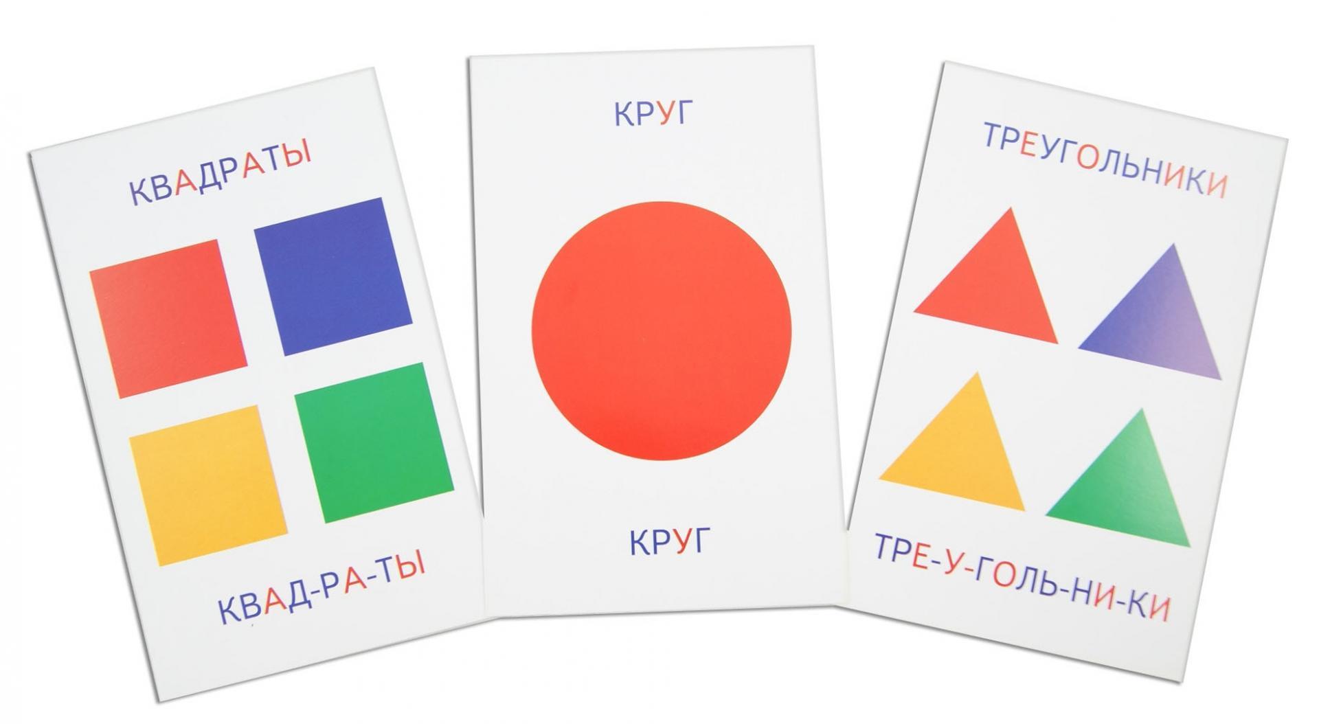 Иллюстрация 1 из 13 для Цвета и формы. Книга + карточки - Тамара Шапошникова | Лабиринт - игрушки. Источник: Лабиринт