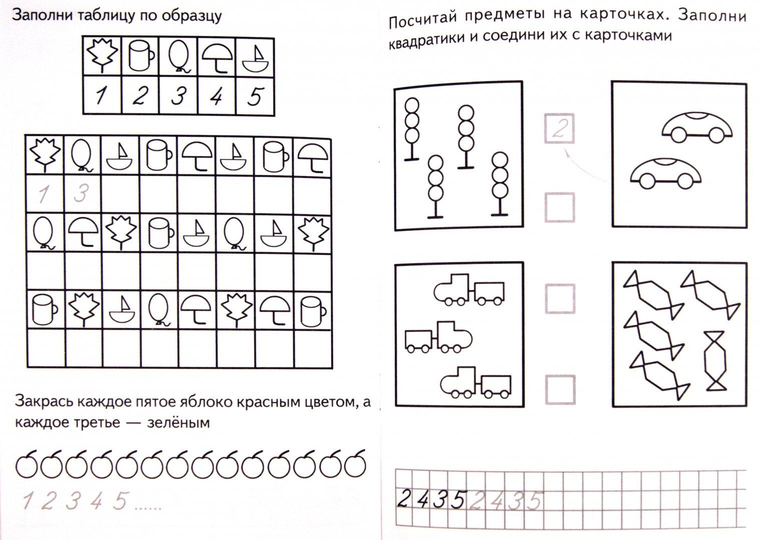Иллюстрация 1 из 22 для ПЯТЬ - состав числа - И. Медеева | Лабиринт - книги. Источник: Лабиринт