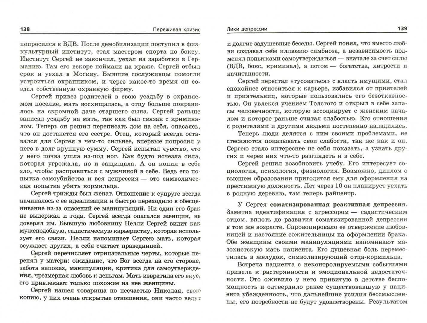 Иллюстрация 1 из 36 для Переживая кризис - Геннадий Старшенбаум | Лабиринт - книги. Источник: Лабиринт