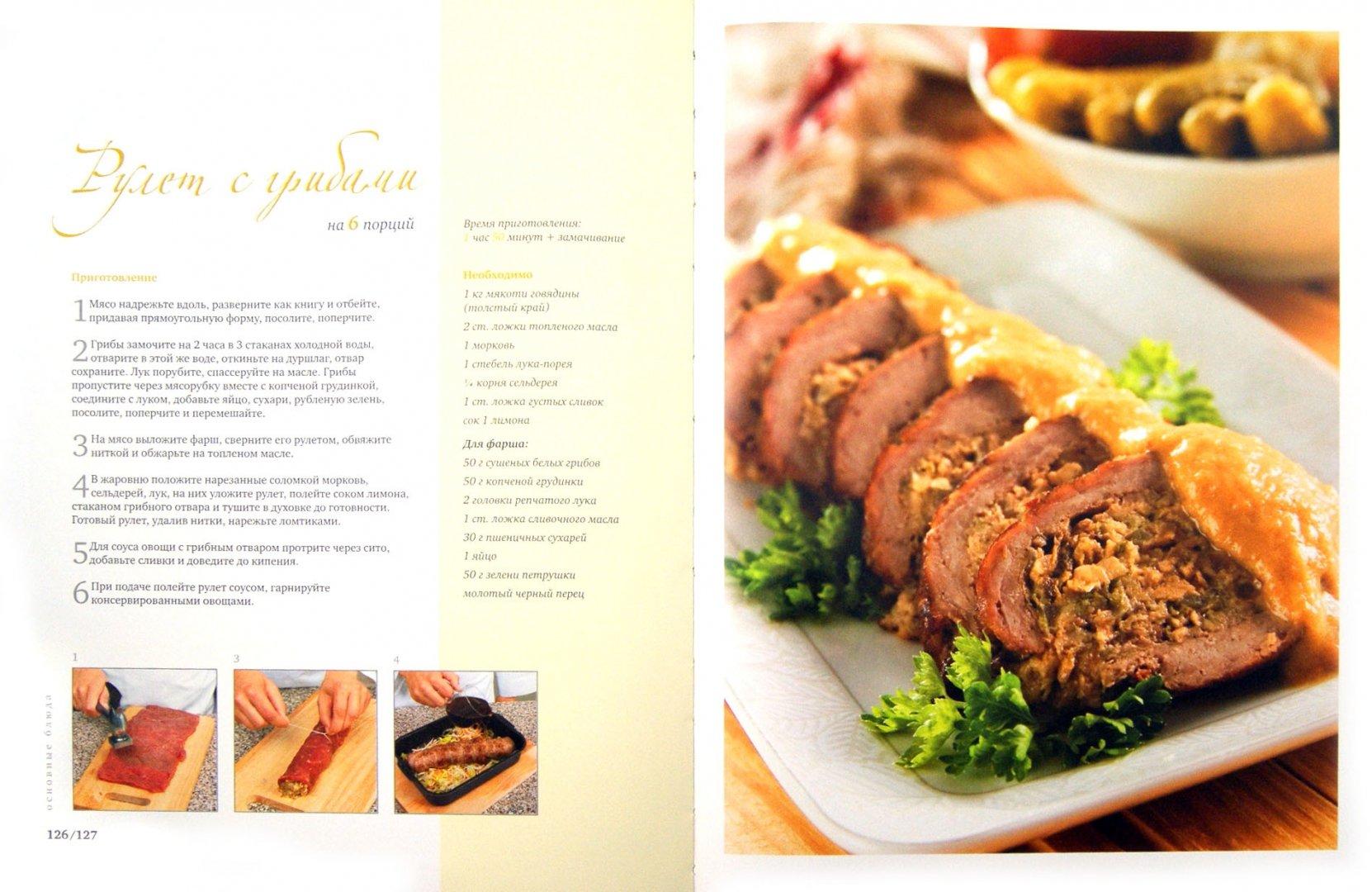 Иллюстрация 1 из 6 для Любимые французские блюда - Ирина Ройтенберг | Лабиринт - книги. Источник: Лабиринт