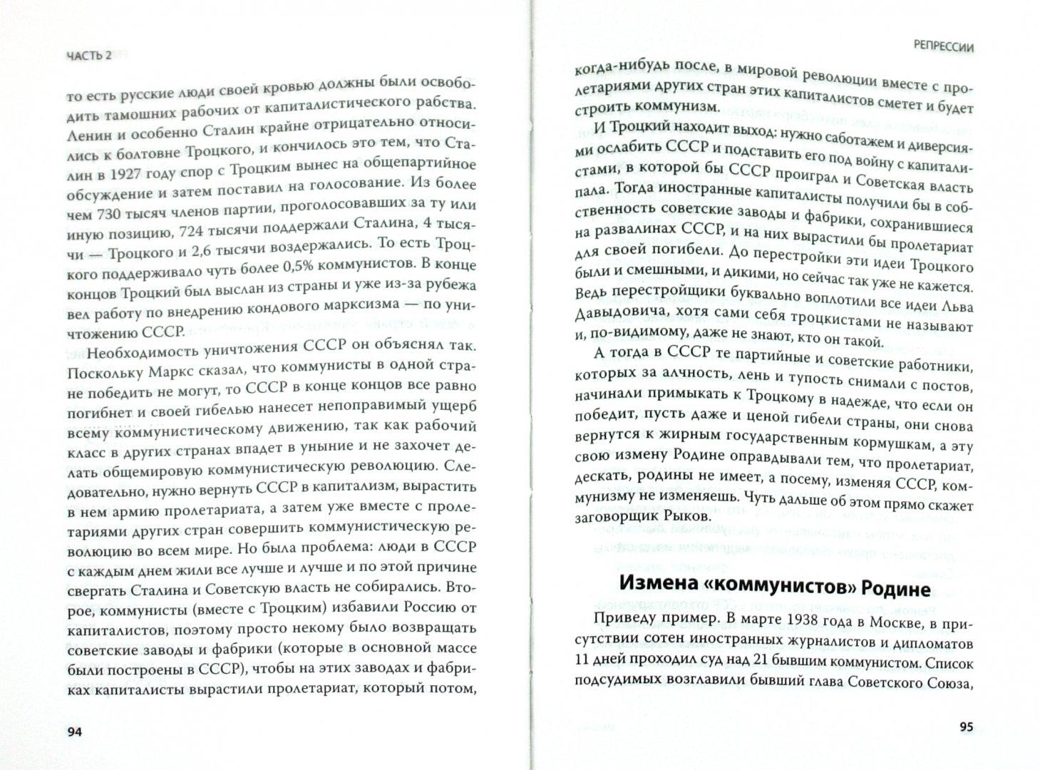 Иллюстрация 1 из 23 для Почему народ за Сталина - Юрий Мухин | Лабиринт - книги. Источник: Лабиринт