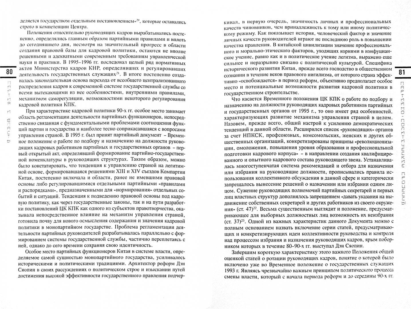 Иллюстрация 1 из 7 для Партия и власть. Компартия Китая и проблема реформы политической системы - Наталья Мамаева | Лабиринт - книги. Источник: Лабиринт
