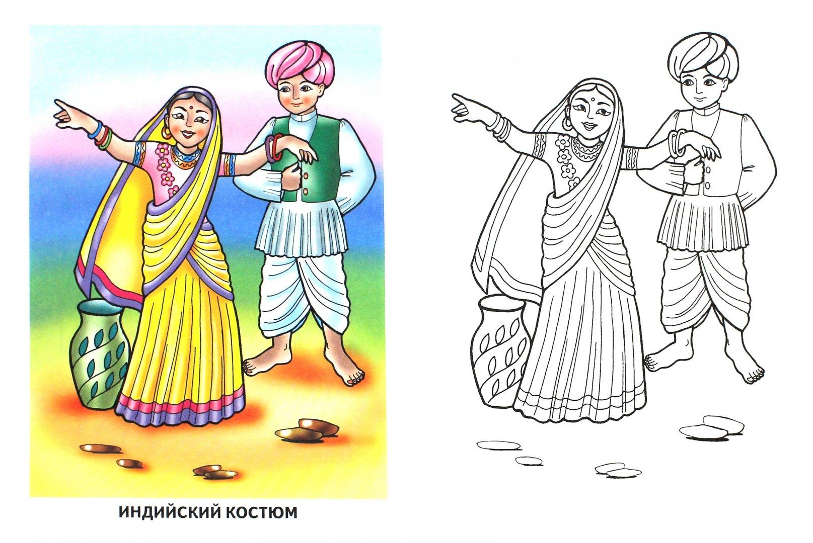 Картинки раскраски народы мира