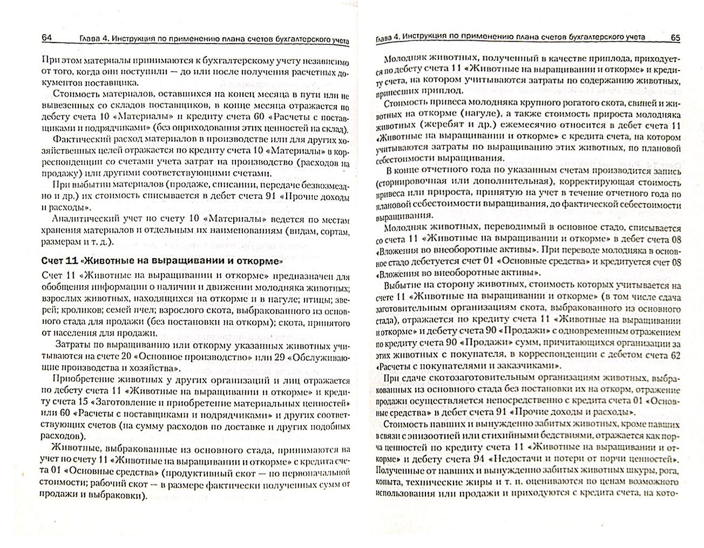 Иллюстрация 1 из 16 для Всё о счетах бухгалтерского учета - Беликова, Минаева   Лабиринт - книги. Источник: Лабиринт