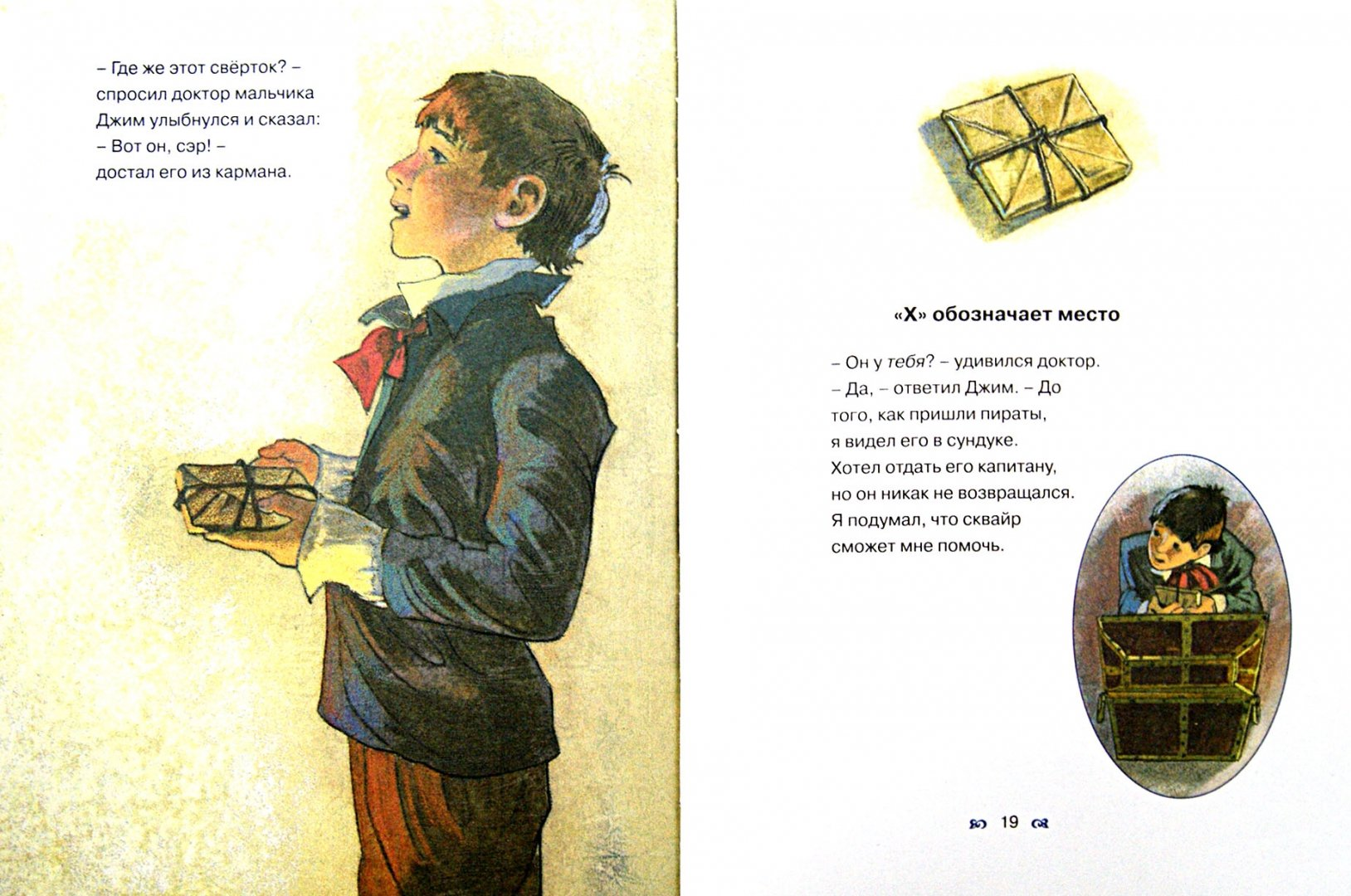 Иллюстрация 1 из 36 для Карта сокровищ - Роберт Стивенсон | Лабиринт - книги. Источник: Лабиринт