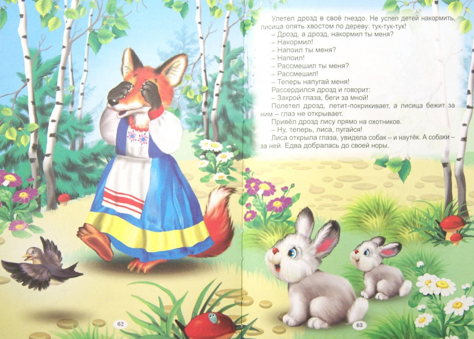 Иллюстрация 1 из 12 для Лисичкины сказки | Лабиринт - книги. Источник: Лабиринт