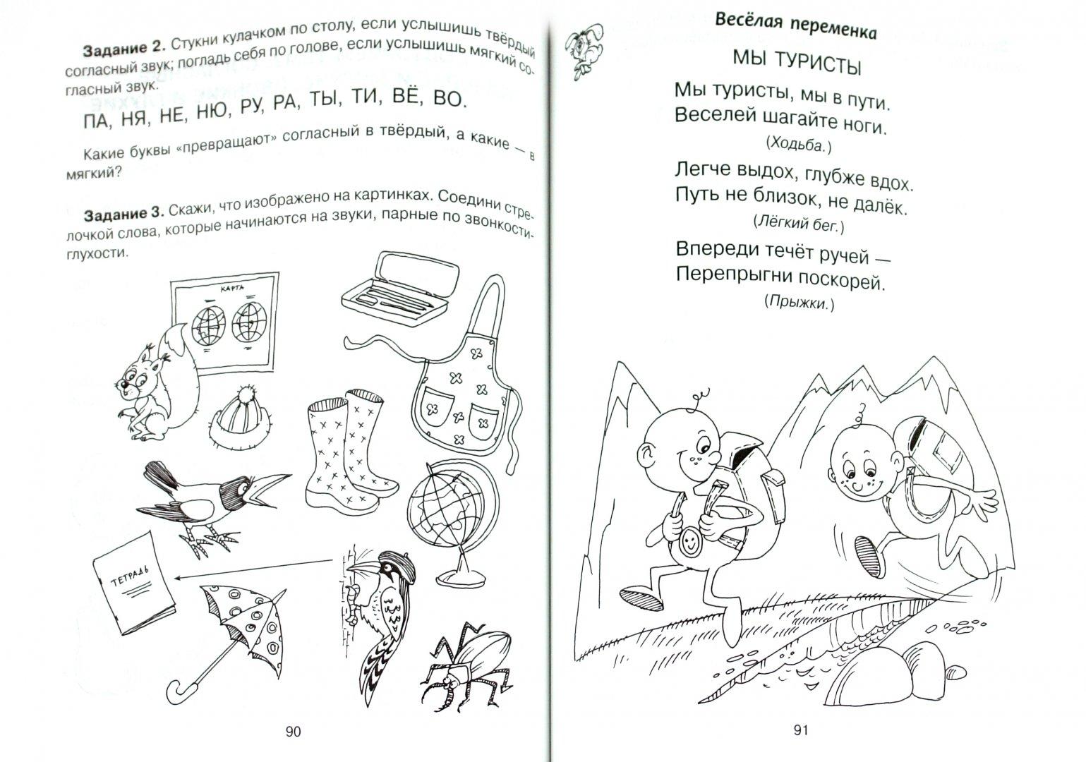 Иллюстрация 1 из 21 для Обучение грамоте - Ольга Чистякова | Лабиринт - книги. Источник: Лабиринт