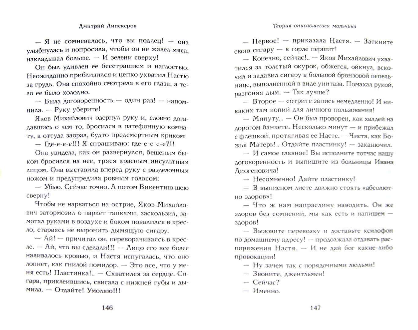 Иллюстрация 1 из 21 для Теория описавшегося мальчика - Дмитрий Липскеров | Лабиринт - книги. Источник: Лабиринт