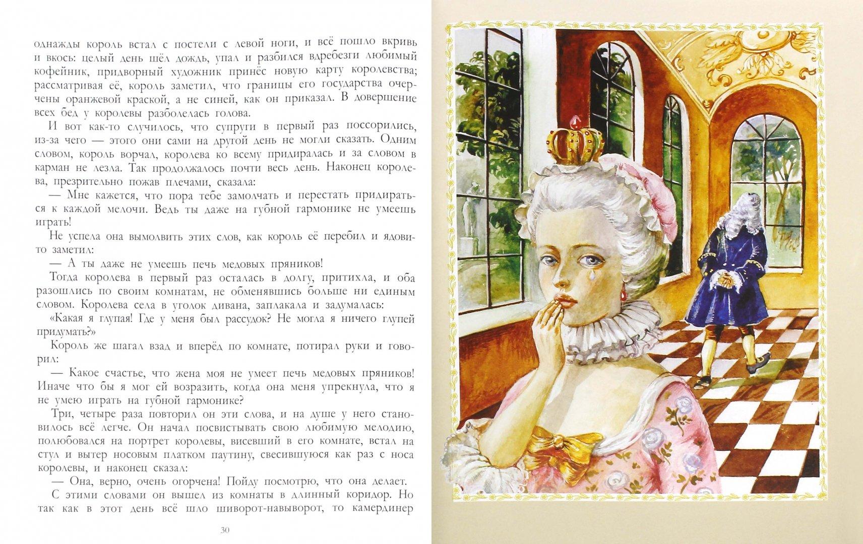 Иллюстрация 1 из 43 для Сказки о принцессах, королях и колдунах | Лабиринт - книги. Источник: Лабиринт