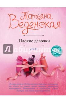 Иллюстрация 1 из 10 для Плохие девочки - Татьяна Веденская | Лабиринт - книги. Источник: Лабиринт