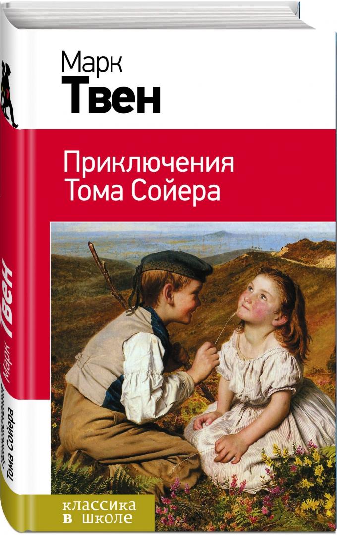 Иллюстрация 1 из 19 для Приключения Тома Сойера - Марк Твен | Лабиринт - книги. Источник: Лабиринт