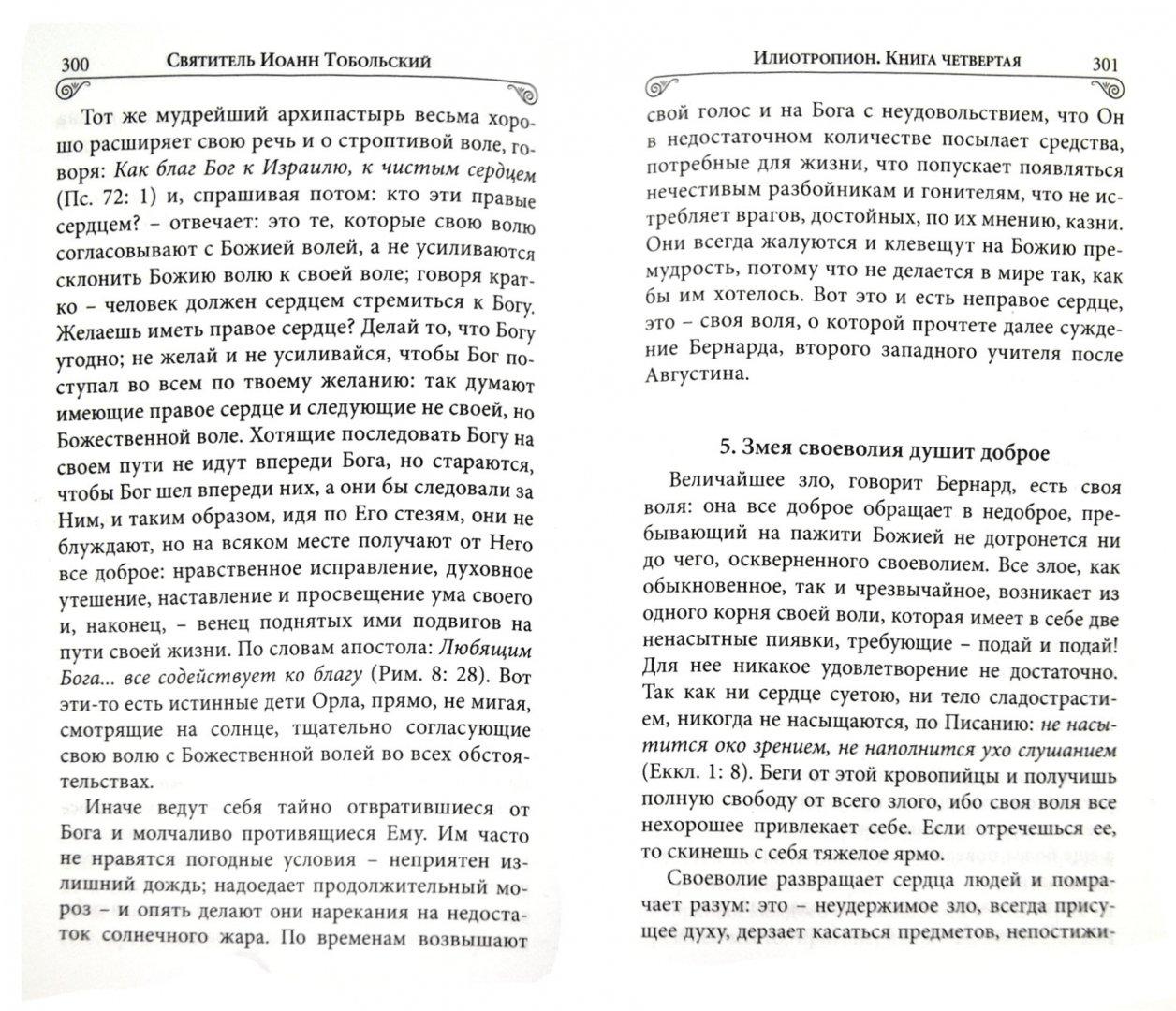 Иллюстрация 1 из 25 для Илиотропион, или сообразование человеческой воли с Божественной волей - Святитель Иоанн Максимович (Тобольский) | Лабиринт - книги. Источник: Лабиринт