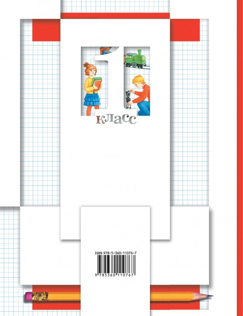 Иллюстрация 1 из 2 для Математика. 1 класс. Что умеет первоклассник. Тетрадь для проверочных работ - Минаева, Рослова, Рыдзе | Лабиринт - книги. Источник: Лабиринт