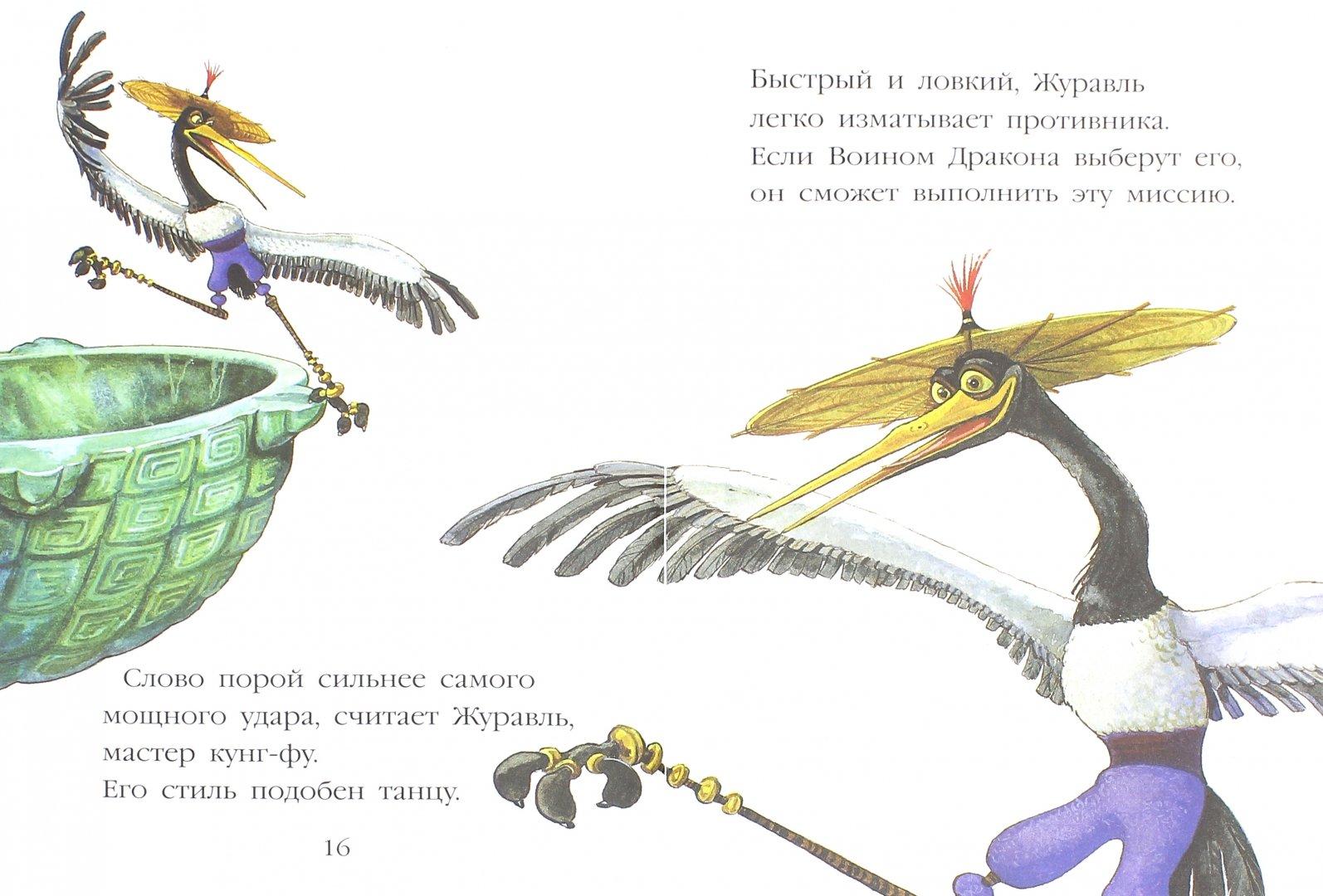 Иллюстрация 1 из 7 для Кунг-фу Панда: Встреча с Мастерами кунг-фу - Екатерина Хапка | Лабиринт - книги. Источник: Лабиринт