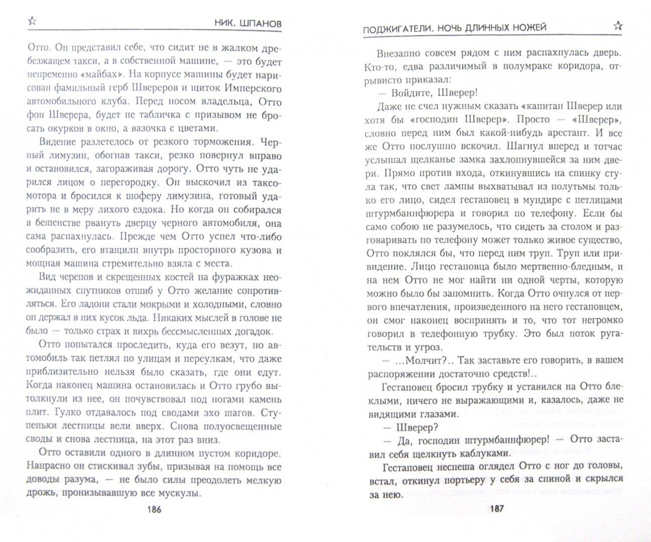 Иллюстрация 1 из 7 для Поджигатели. Ночь длинных ножей - Николай Шпанов | Лабиринт - книги. Источник: Лабиринт