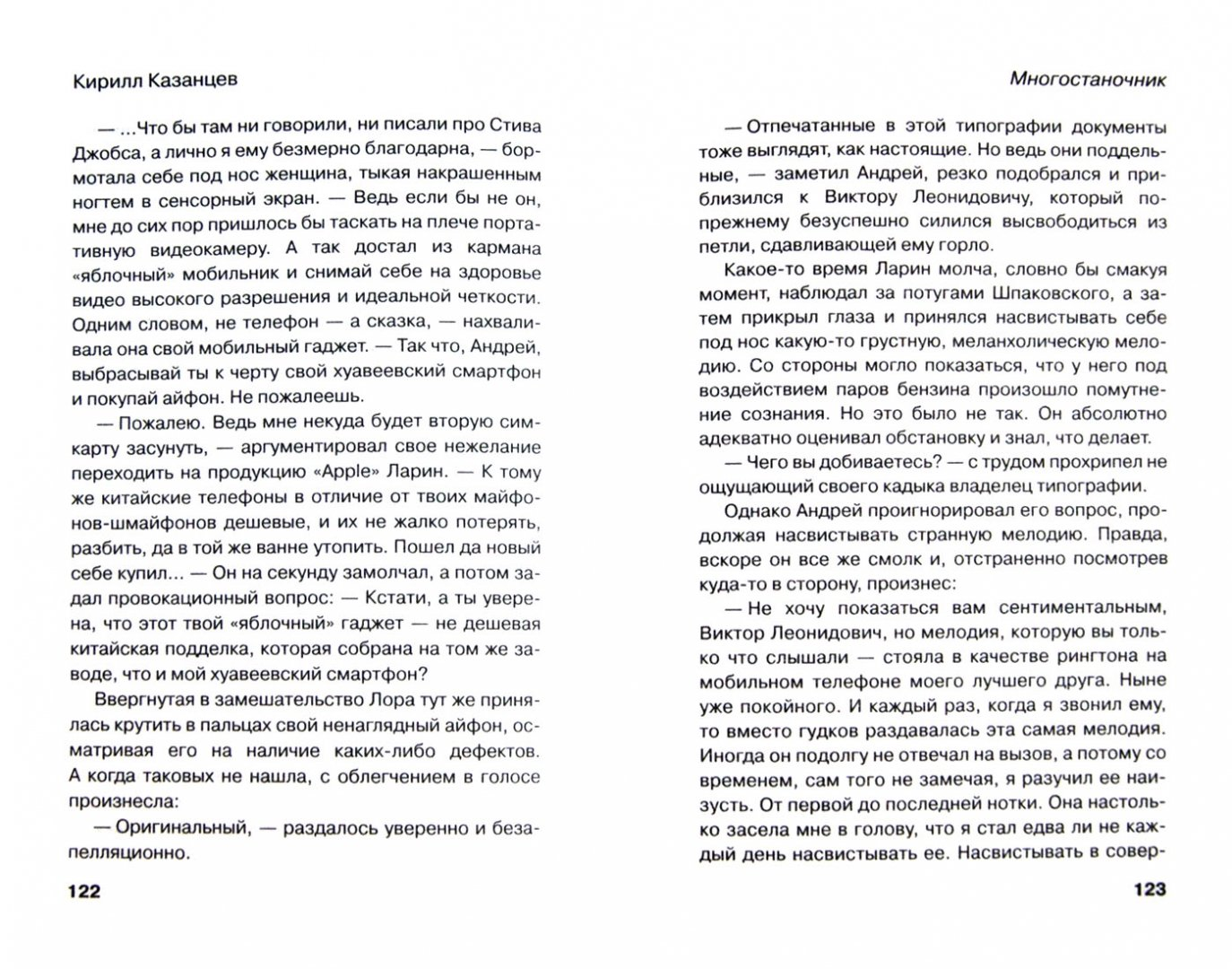 Иллюстрация 1 из 10 для Многостаночник - Кирилл Казанцев | Лабиринт - книги. Источник: Лабиринт