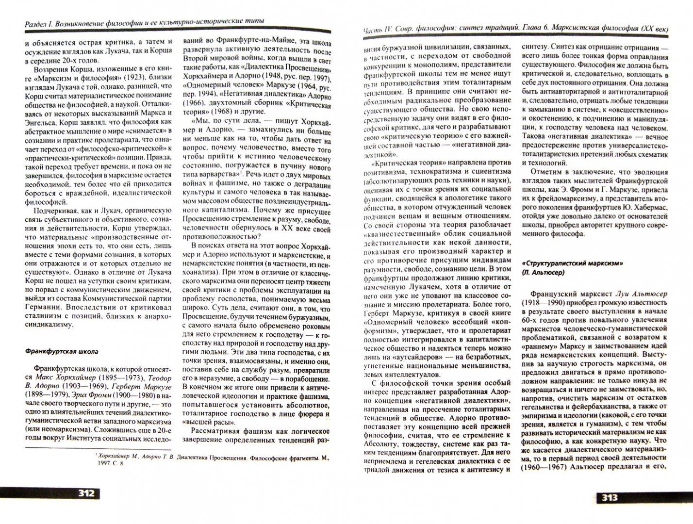 Иллюстрация 1 из 28 для Введение в философию. Учебное пособие для вузов - Фролов, Борзенков, Араб-Оглы | Лабиринт - книги. Источник: Лабиринт