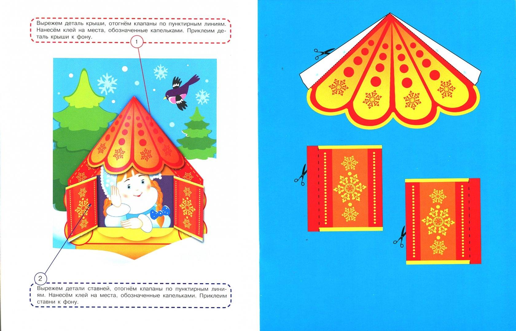 Иллюстрация 1 из 24 для С Новым Годом! Объемные аппликации | Лабиринт - книги. Источник: Лабиринт