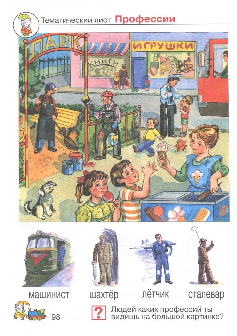 Иллюстрация 1 из 22 для Азбука. Для подготовки детей к школе. ФГОС ДО - Безруких, Филиппова   Лабиринт - книги. Источник: Лабиринт
