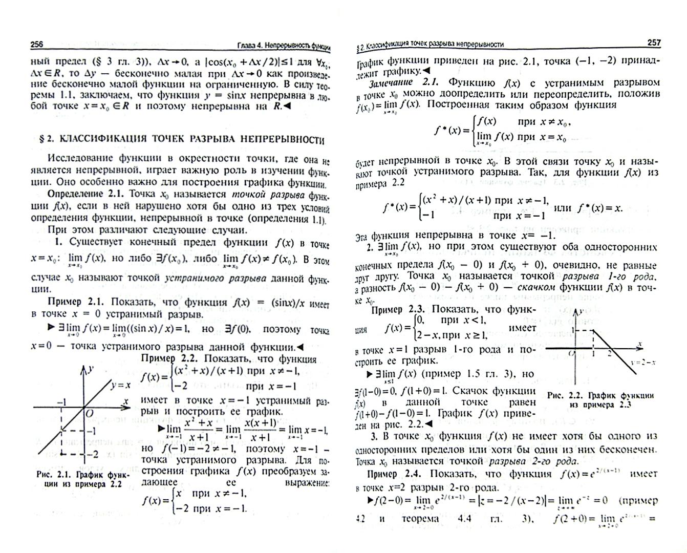 Иллюстрация 1 из 17 для Высшая математика. Том 1. Учебное пособие - Лобкова, Максимов, Хватов | Лабиринт - книги. Источник: Лабиринт