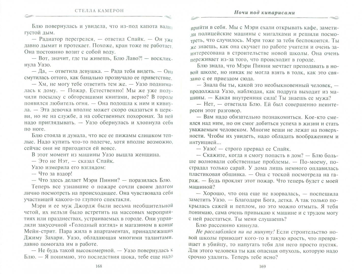 Иллюстрация 1 из 17 для Ночи под кипарисами - Стелла Камерон | Лабиринт - книги. Источник: Лабиринт