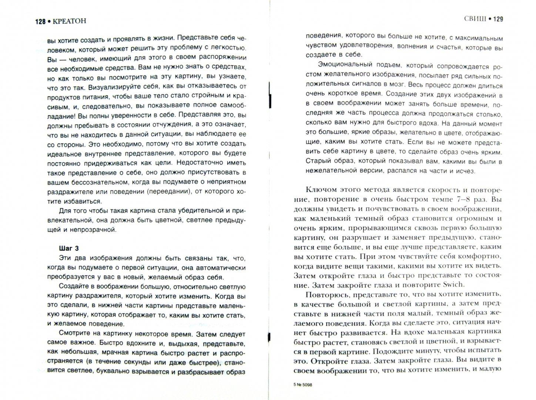 Иллюстрация 1 из 22 для Креатон - Живорад Славинский | Лабиринт - книги. Источник: Лабиринт
