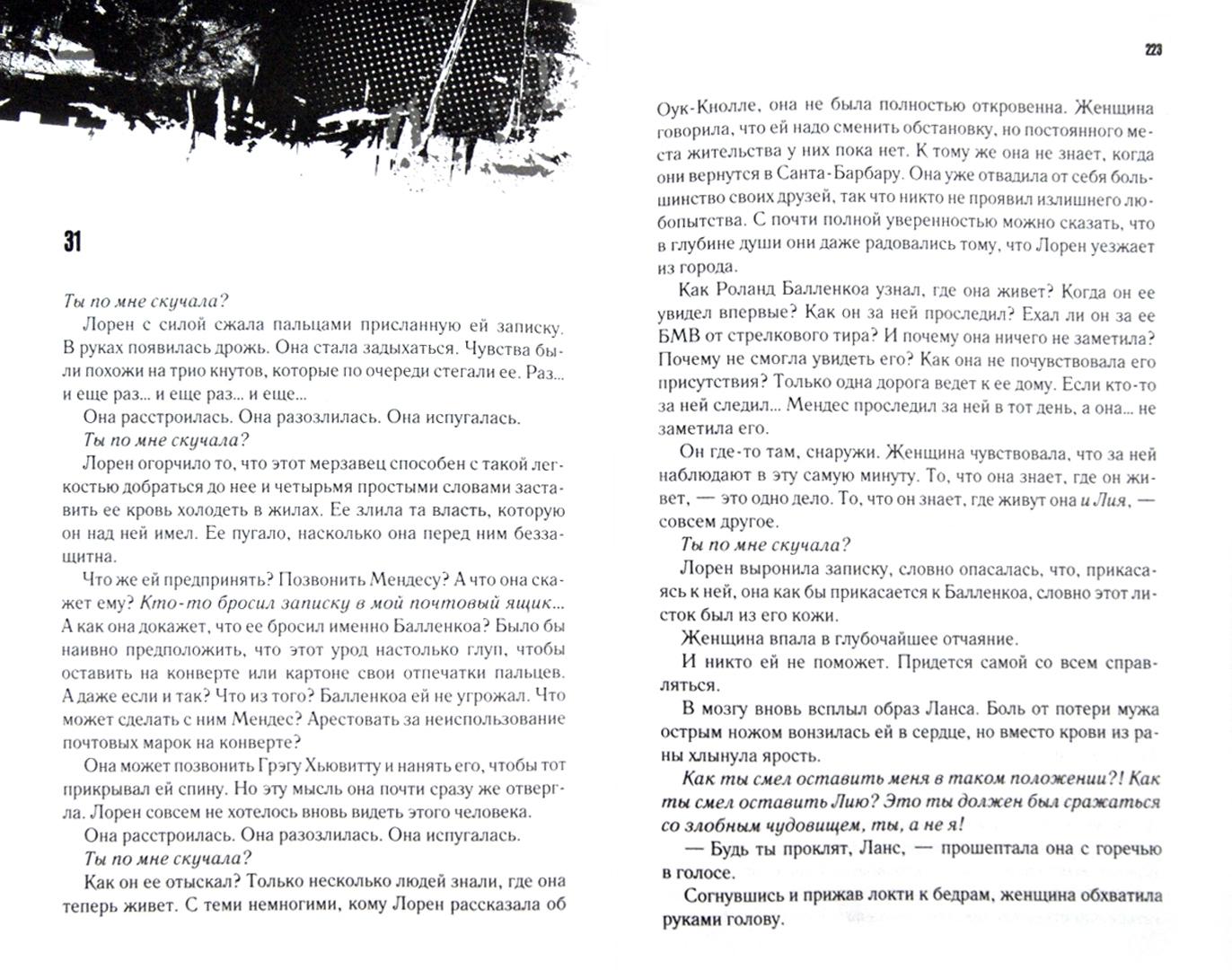 Иллюстрация 1 из 27 для Час расплаты - Тэми Хоуг | Лабиринт - книги. Источник: Лабиринт