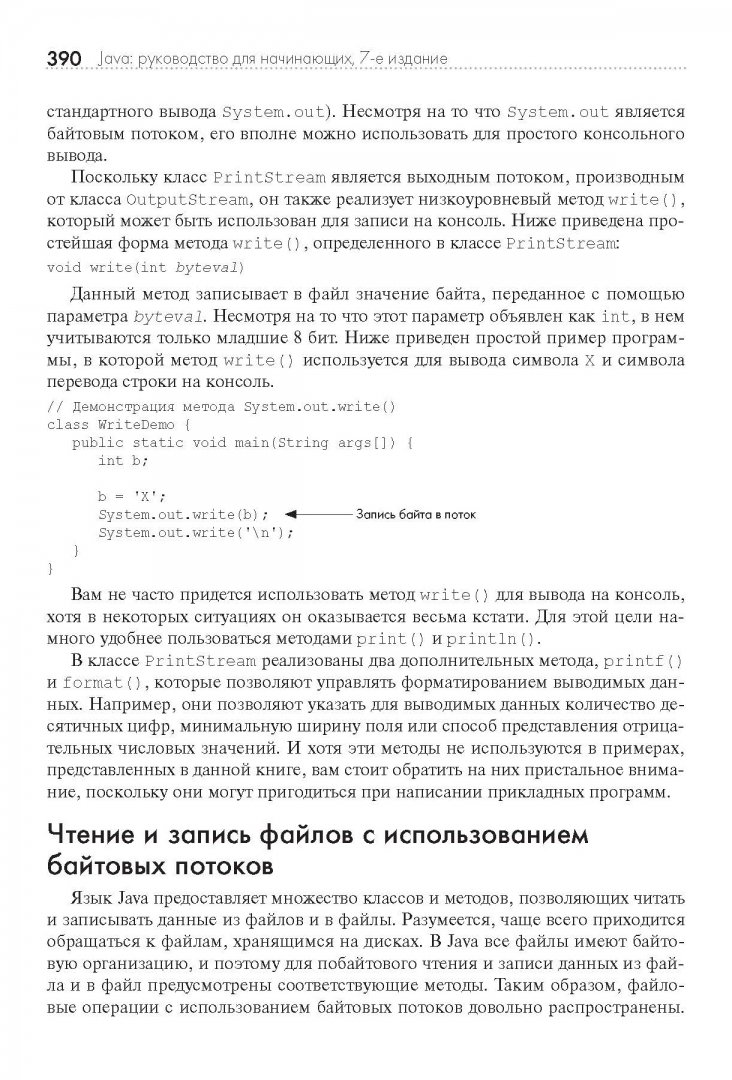 Иллюстрация 24 из 66 для Java. Руководство для начинающих - Герберт Шилдт | Лабиринт - книги. Источник: Лабиринт