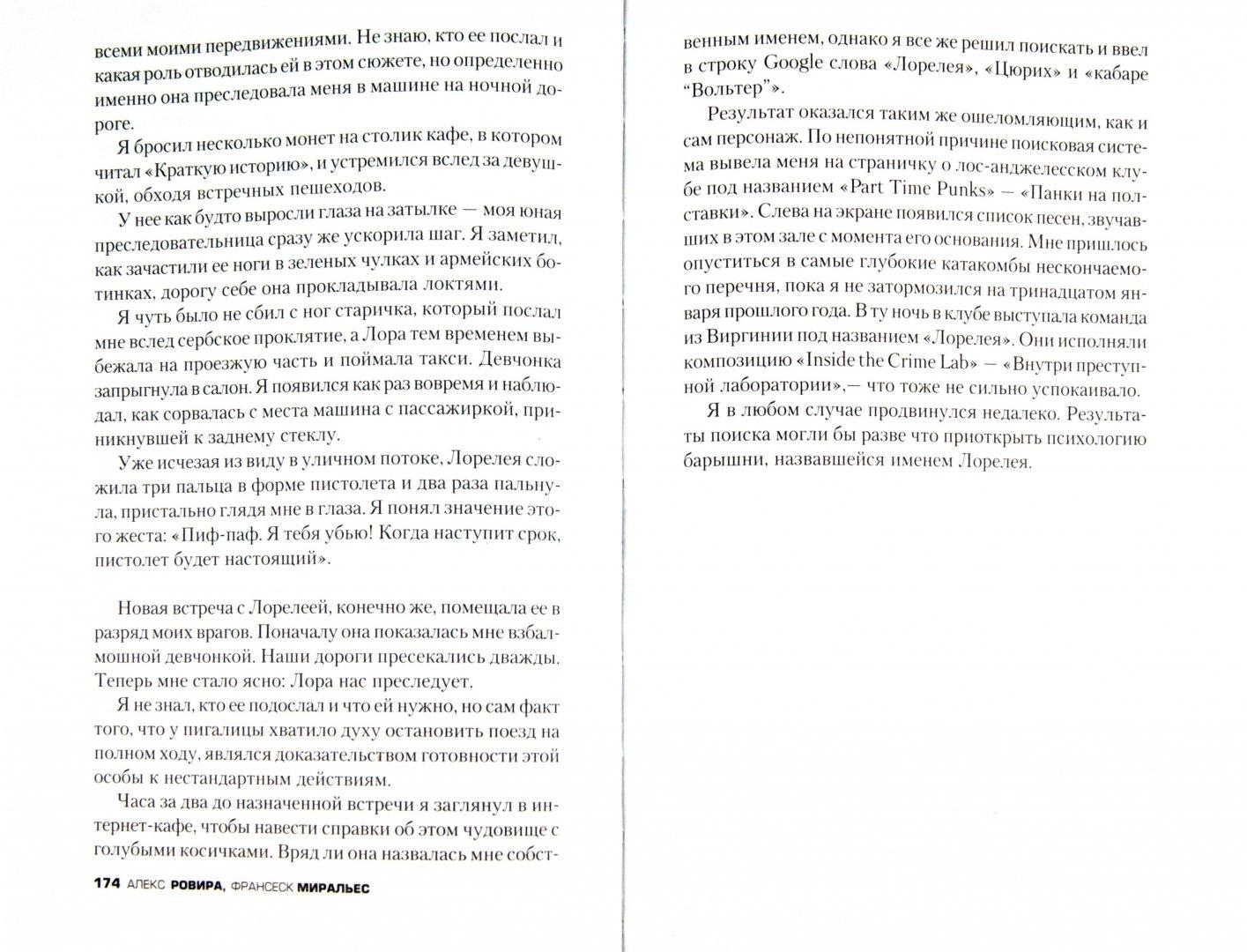 Иллюстрация 1 из 17 для Последний ответ - Ровира, Миральес   Лабиринт - книги. Источник: Лабиринт