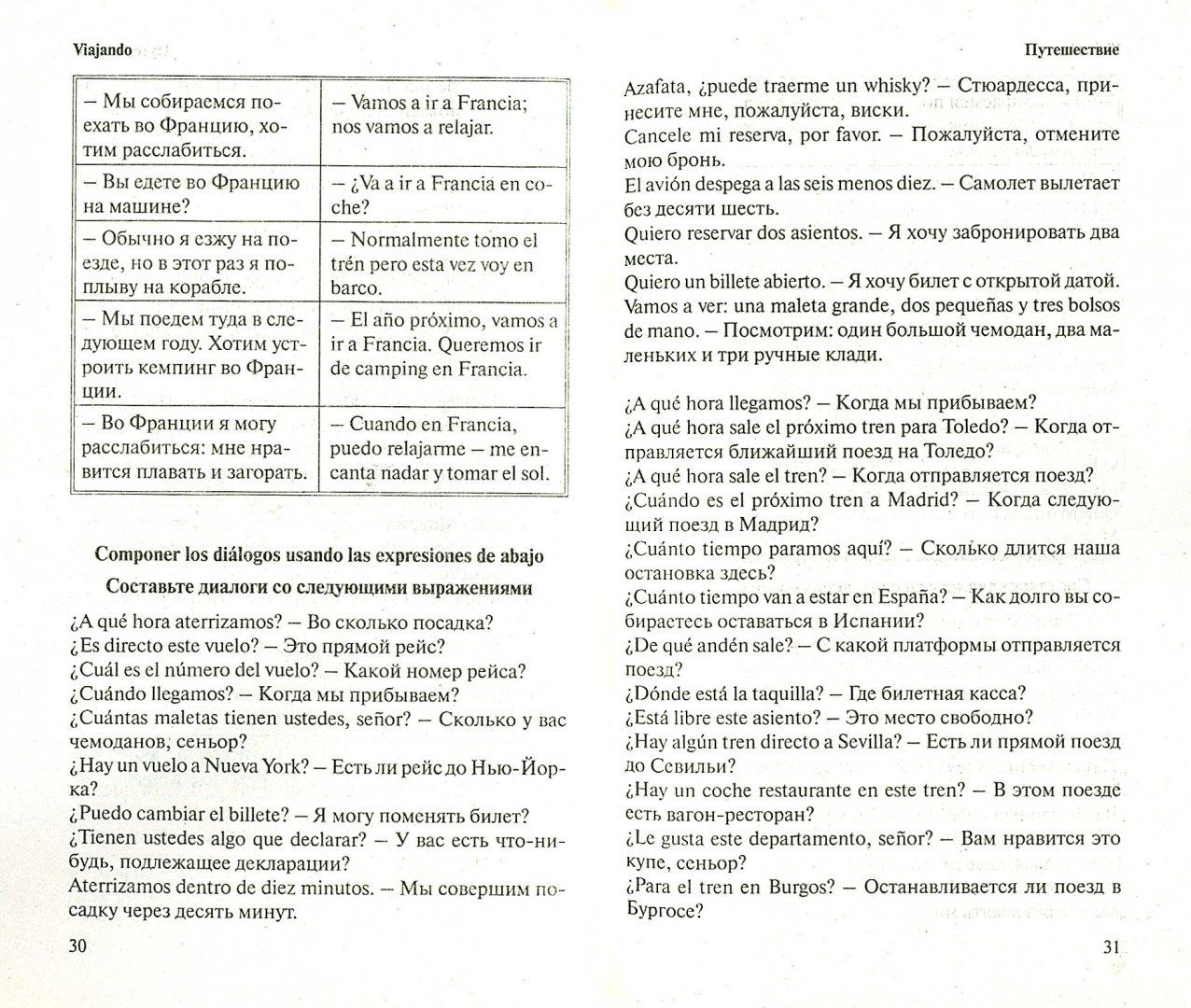 Иллюстрация 1 из 5 для Испанский язык. Все необходимые разговорные темы - Сергей Матвеев | Лабиринт - книги. Источник: Лабиринт