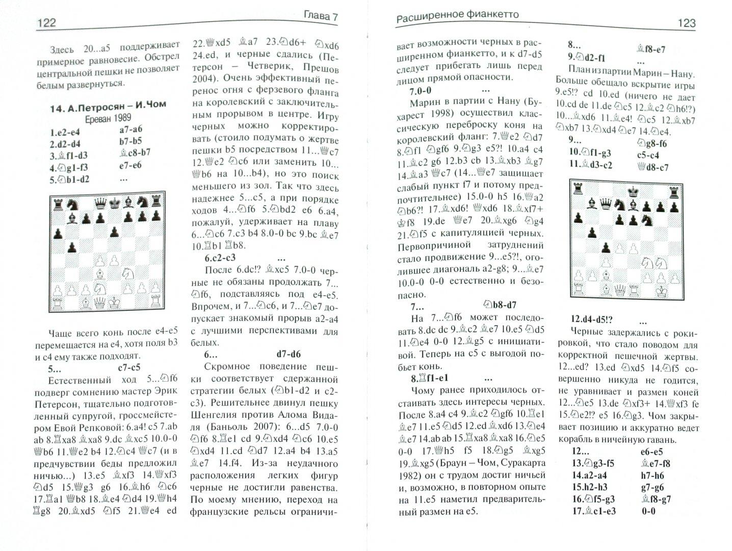 Иллюстрация 1 из 27 для Шахматы. Озадачь соперника в дебюте - Раецкий, Четверик | Лабиринт - книги. Источник: Лабиринт