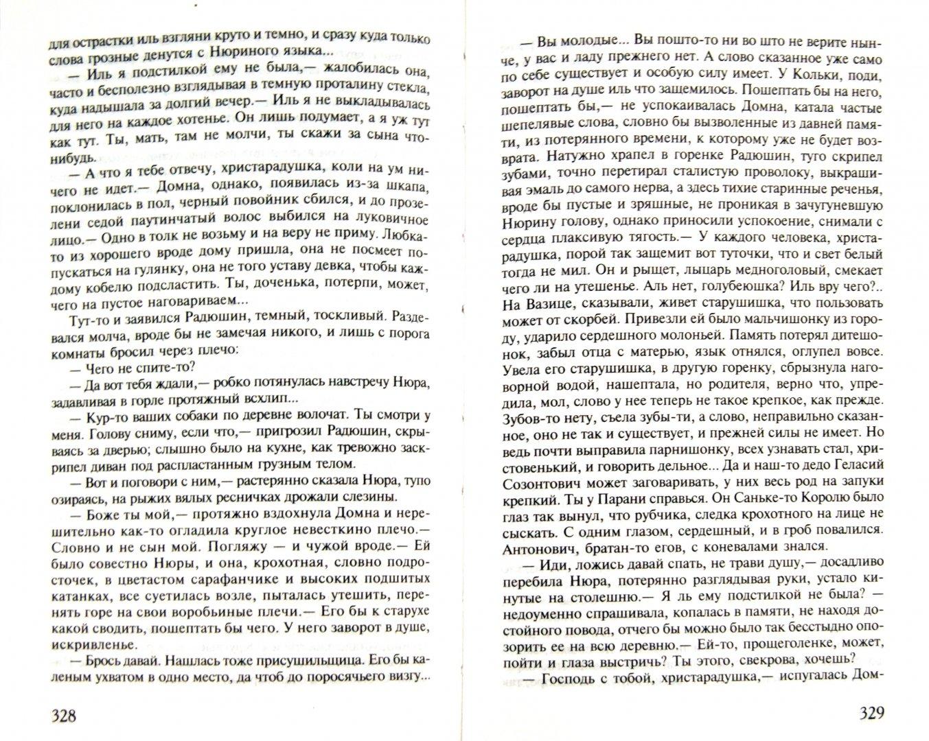 Иллюстрация 1 из 8 для Последний колдун - Владимир Личутин | Лабиринт - книги. Источник: Лабиринт