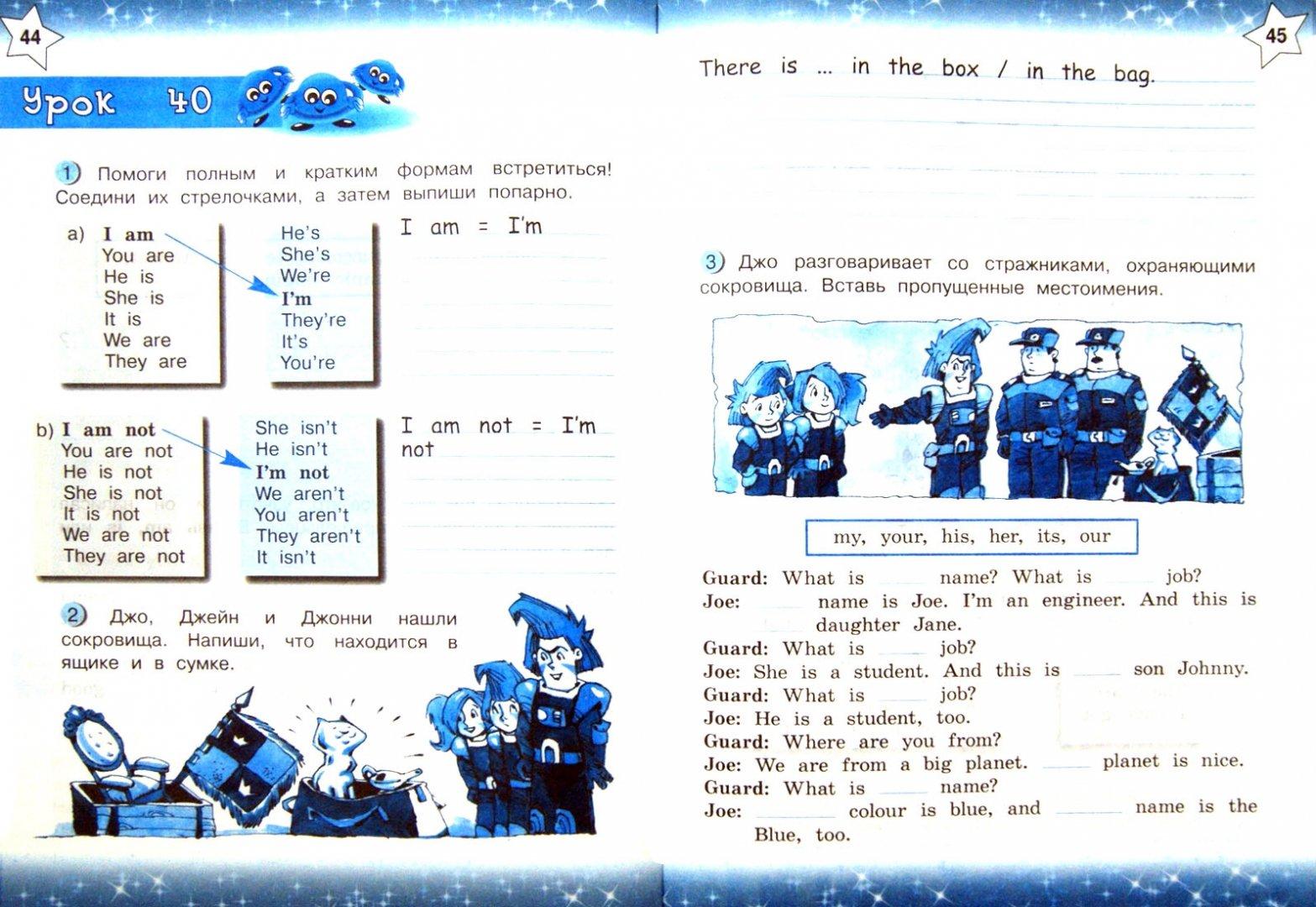 Иллюстрация 1 из 13 для Английский язык. 2 класс. Рабочая тетрадь. ФГОС - Тер-Минасова, Узунова, Сухина, Обукаускайте | Лабиринт - книги. Источник: Лабиринт
