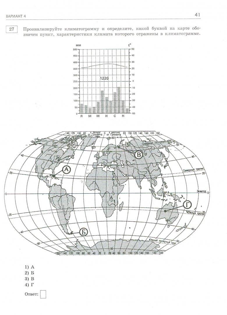 Иллюстрация 1 из 5 для ОГЭ-19. География. 20 тренировочных экзаменационных вариантов - Чичерина, Соловьева   Лабиринт - книги. Источник: Лабиринт