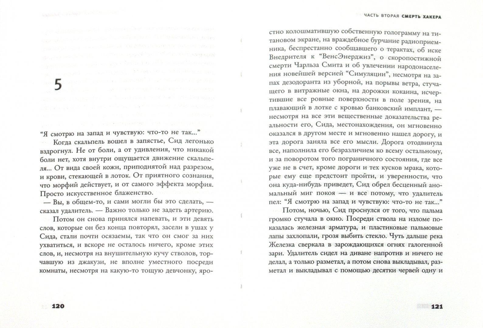Иллюстрация 1 из 22 для Город Сумрак - Лолита Пий | Лабиринт - книги. Источник: Лабиринт
