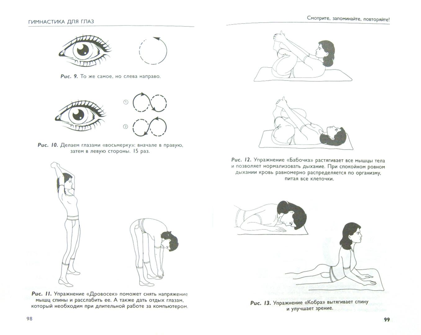 Иллюстрация 1 из 8 для Наука - о глазах: как возвратить зоркость. Рекомендации врача с упражнениями - Игорь Медведев | Лабиринт - книги. Источник: Лабиринт