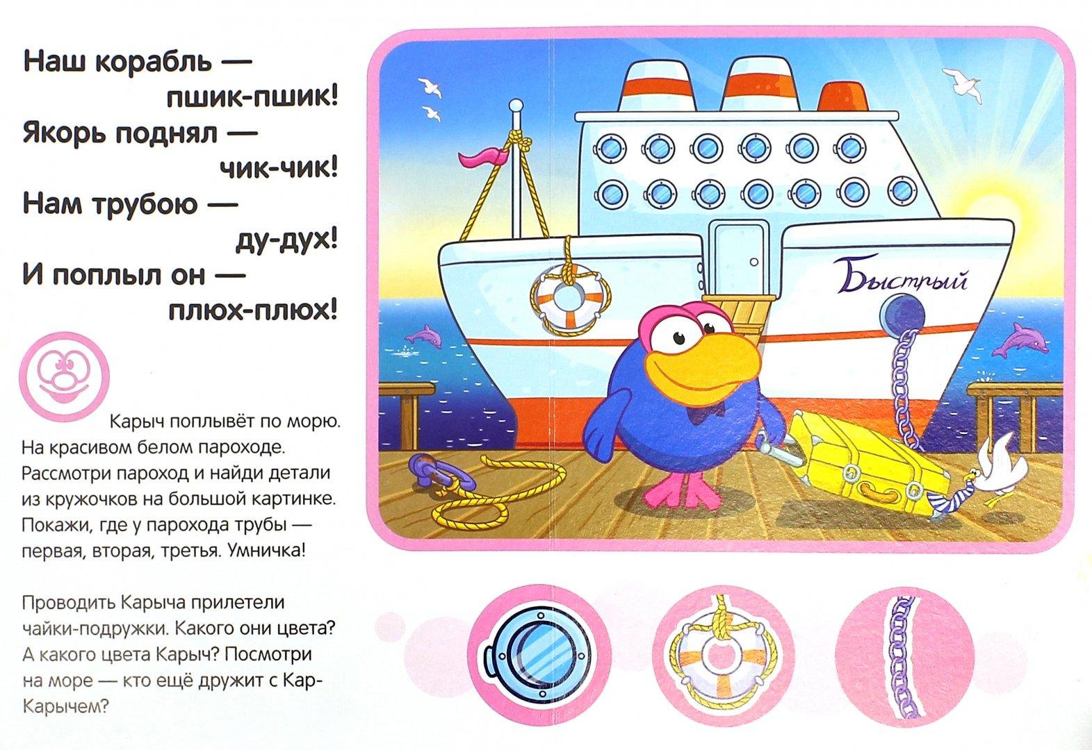 картинка смешарики на корабле