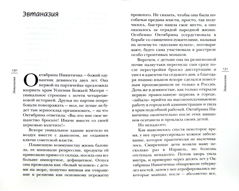 Иллюстрация 1 из 3 для Записки дивеевской послушницы - Ольга Иженякова | Лабиринт - книги. Источник: Лабиринт