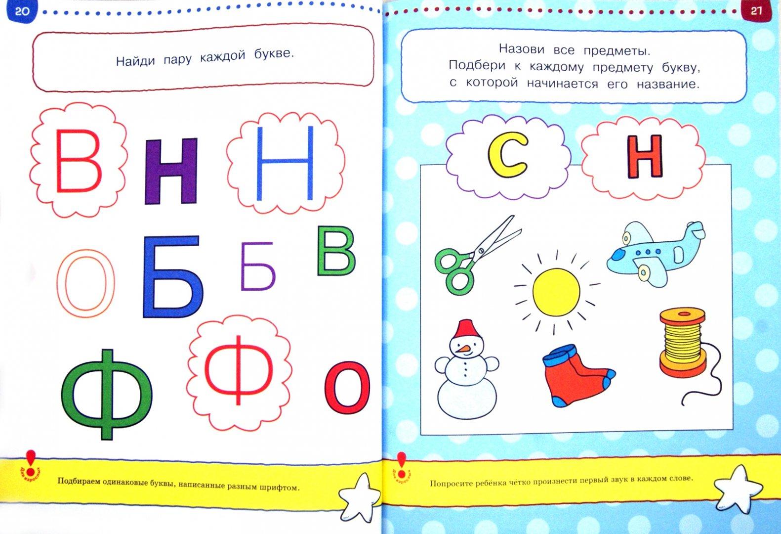 Иллюстрация 1 из 31 для Тесты. Что я знаю и умею (3-4 года) - Ольга Земцова   Лабиринт - книги. Источник: Лабиринт