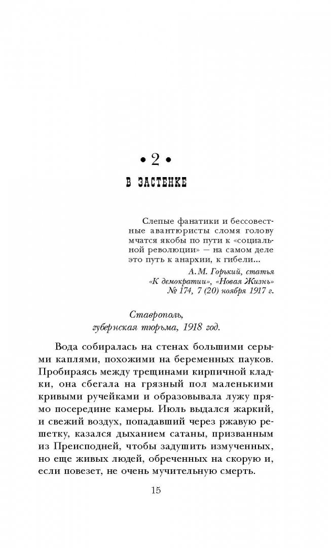 Иллюстрация 9 из 15 для Приговор - Иван Любенко | Лабиринт - книги. Источник: Лабиринт