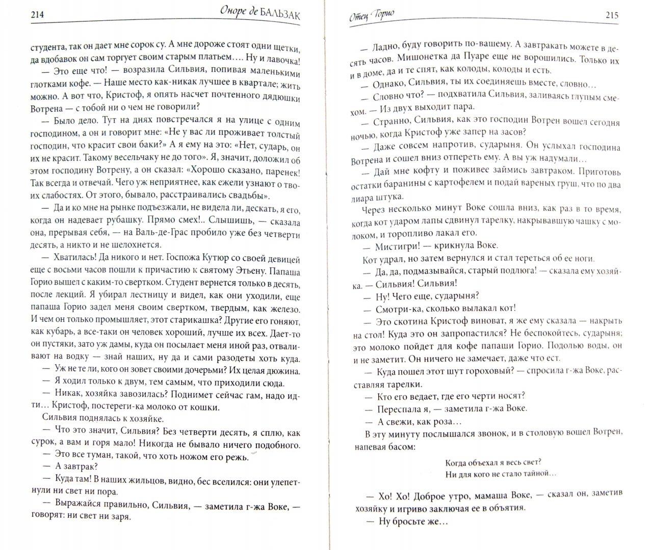 Иллюстрация 1 из 22 для Евгения Гранде. Отец Горио - Оноре Бальзак | Лабиринт - книги. Источник: Лабиринт