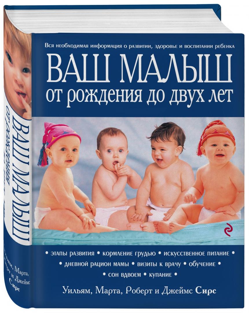 Иллюстрация 1 из 7 для Ваш малыш от рождения до двух лет - Сирс, Сирс, Сирс, Сирс   Лабиринт - книги. Источник: Лабиринт